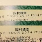 岡村ちゃんのライブに行ってきました。