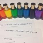 いよいよ明日!「2016年の私の色を知るお茶会。vol.2」