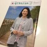 ワコール「らくラクパートナー」春夏カタログでカラーセラピー監修。