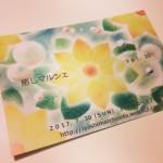 7月30日(日)開催!【第10回癒しマルシェ】。