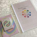 【11月開講!】色の言霊カードリーダー養成講座開講。