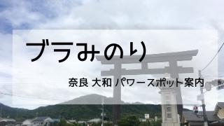 奈良 大和のパワースポット紹介~ブラみのり~