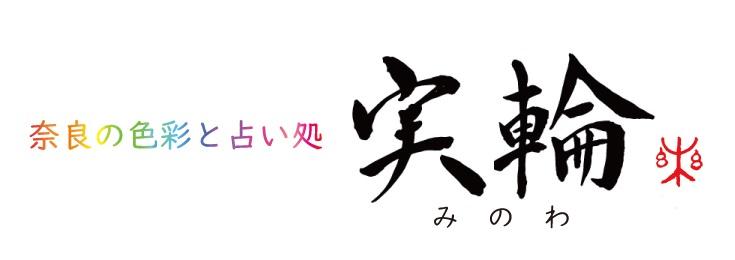 奈良 大和路 桜井市|奈良の色彩と占い処 実輪(みのわ)